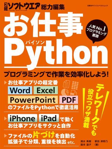 お仕事Python / 日経ソフトウエア