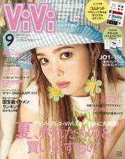 ViVi (ヴィヴィ) 2021年 9月号 / ViVi編集部