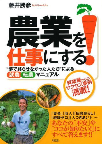 農業を仕事にする!(大和出版) / 藤井勝彦