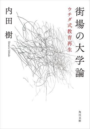 街場の大学論 ウチダ式教育再生 / 内田樹