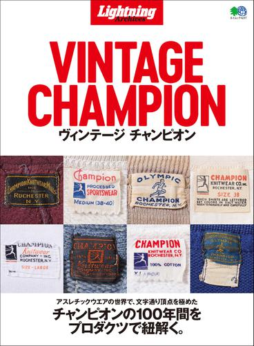 Lightning Archives VINTAGE CHAMPION ヴィンテージ チャンピオン / Lightning編集部