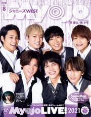 Myojo (ミョージョー) 2021年8月号【読み放題限定】 / 集英社