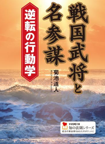 戦国武将と名参謀 逆転の行動学 / 菊池道人