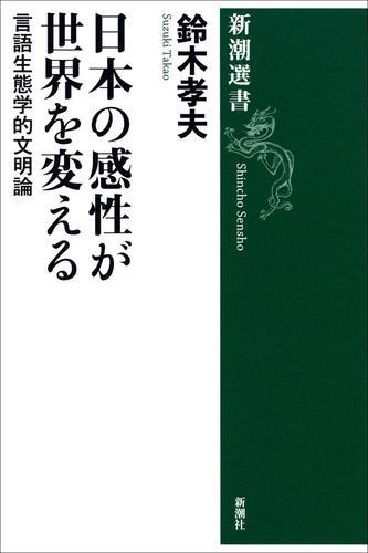 日本の感性が世界を変える―言語生態学的文明論― / 鈴木孝夫
