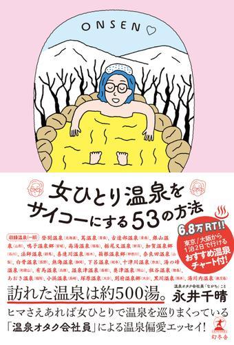 女ひとり温泉をサイコーにする53の方法 / 永井千晴