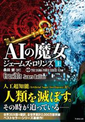 シグマフォースシリーズ13 AIの魔女 上 / ジェームズ・ロリンズ