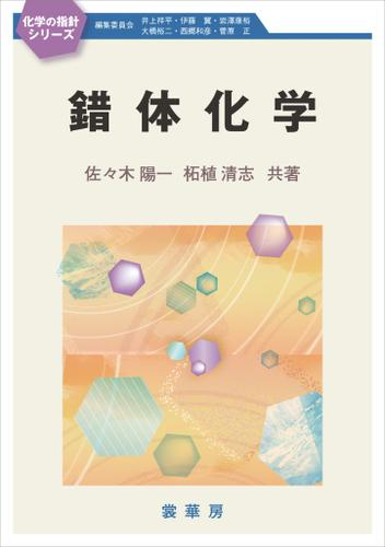錯体化学 / 佐々木陽一