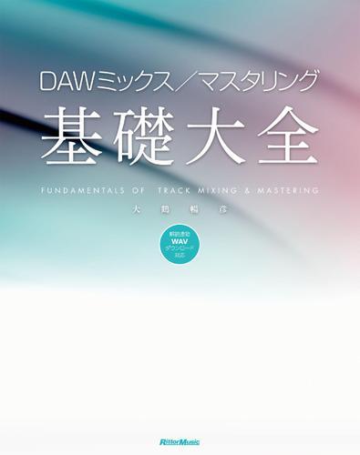 DAWミックス/マスタリング基礎大全 / 大鶴 暢彦
