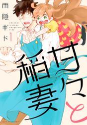 甘々と稲妻(1) / 雨隠ギド