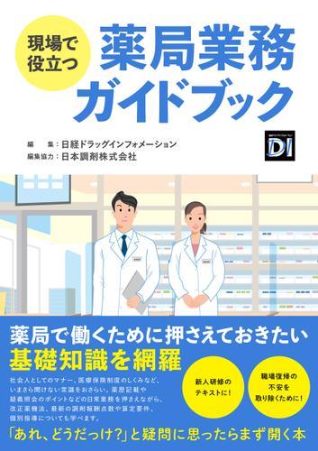 現場で役立つ 薬局業務ガイドブック / 日経ドラッグインフォメーション