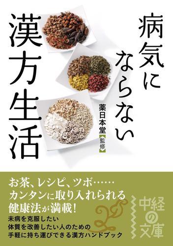 病気にならない 漢方生活 / 薬日本堂