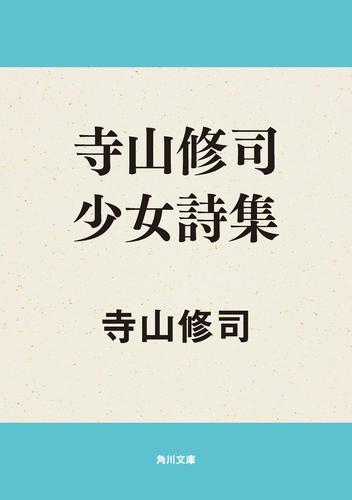 寺山修司少女詩集 / 寺山修司