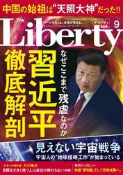 The Liberty (ザリバティ) 2021年9月号 / 幸福の科学出版