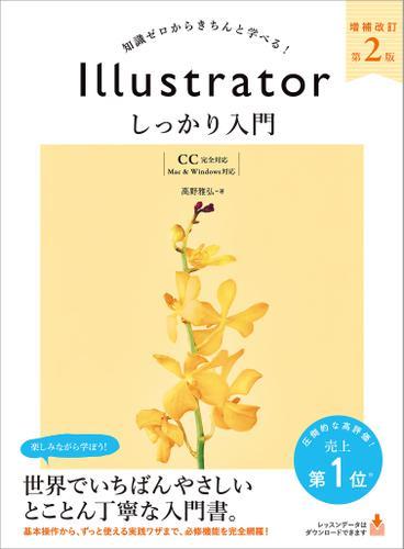 Illustrator しっかり入門 増補改訂 第2版 【CC完全対応】[Mac & Windows 対応] / 高野雅弘