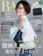 BAILA (バイラ) 2021年10月号 / 集英社