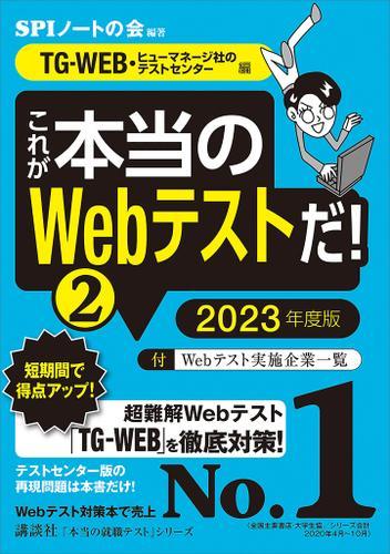 【TG-WEB・ヒューマネージ社のテストセンター編】 これが本当のWebテストだ! (2) 2023年度版 / SPIノートの会