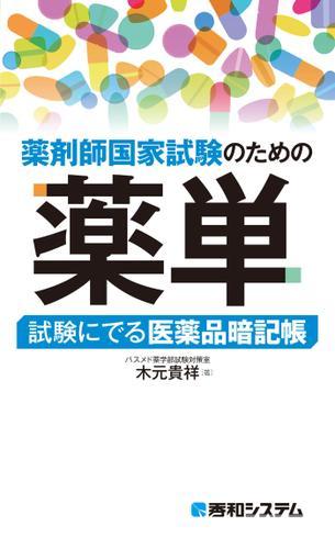 薬剤師国家試験のための薬単 試験にでる医薬品暗記帳 / 木元貴祥