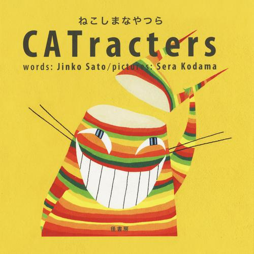 CATracters  ねこしまなやつら / 佐藤仁子