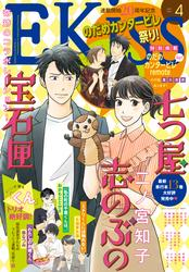 EKiss 2021年4月号[2021年2月25日発売] / 二ノ宮知子