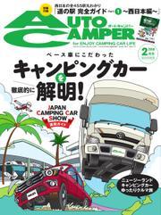AutoCamper(オートキャンパー)