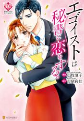 エゴイストは秘書に恋をする。