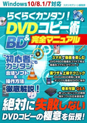 らくらくカンタン! DVD&BDコピー術 完全マニュアル / スタジオグリーン編集部