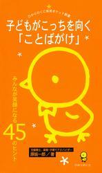 子どもがこっちを向く「ことばがけ」 : みんなが笑顔になる45のヒント / 原坂一郎