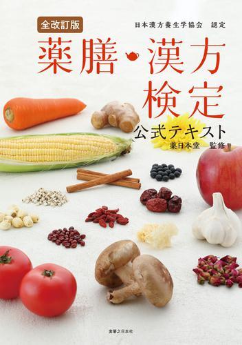全改訂版 薬膳・漢方検定公式テキスト / 薬日本堂