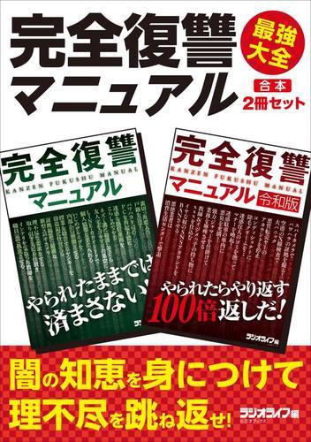 完全復讐マニュアル 最強大全【合本】2冊セット / 三才ブックス
