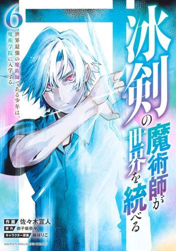 冰剣の魔術師が世界を統べる 世界最強の魔術師である少年は、魔術学院に入学する(6) / 佐々木宣人