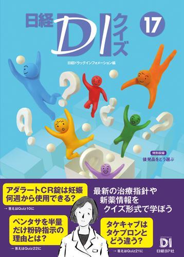 日経DIクイズ 17 / 日経ドラッグインフォメーション
