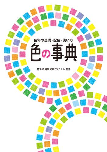 色の事典 色彩の基礎・配色・使い方 / 色彩活用研究所サミュエル