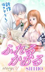 Love Jossie ふれるかおる story01 / SHIHO