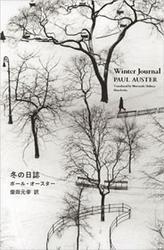冬の日誌 / 柴田元幸