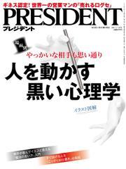 PRESIDENT(プレジデント) (2017年7.31号) [特別編集版]