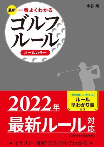 最新 一番よくわかるゴルフルール オールカラー / 水谷翔