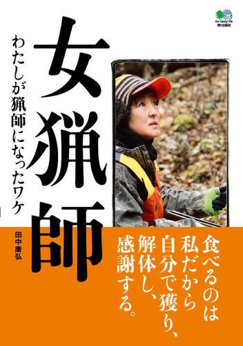 女猟師 (わたしが猟師になったワケ) / エイ出版社