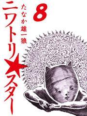 ニワトリ★スター (8)