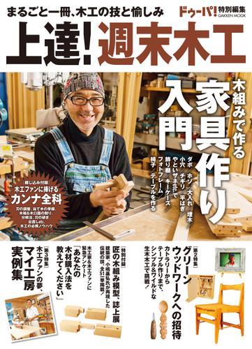 上達!週末木工 / ドゥーパ!編集部