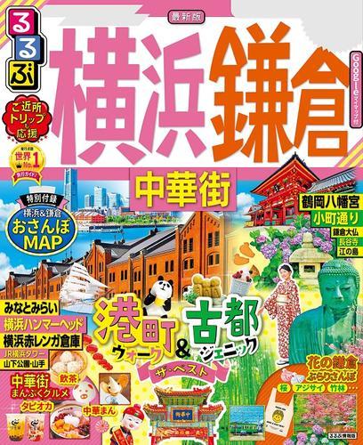 るるぶ横浜 鎌倉 中華街(2021年版) / JTBパブリッシング