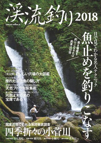 渓流釣り2018 / 笠倉出版社