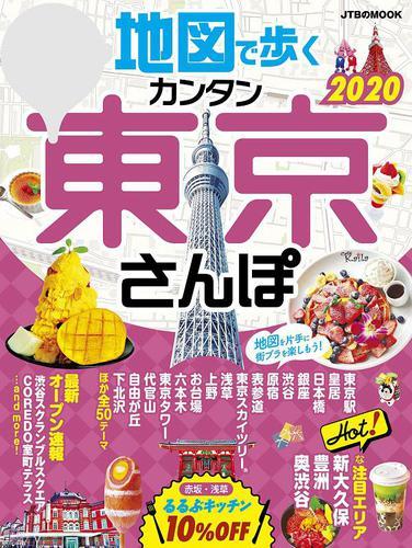 地図で歩くカンタン東京さんぽ2020 / JTBパブリッシング