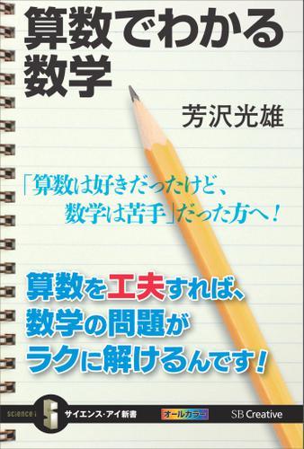 算数でわかる数学 / 芳沢光雄