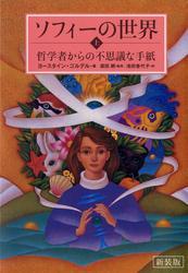 新装版 ソフィーの世界(上) 哲学者からの不思議な手紙 / 池田香代子