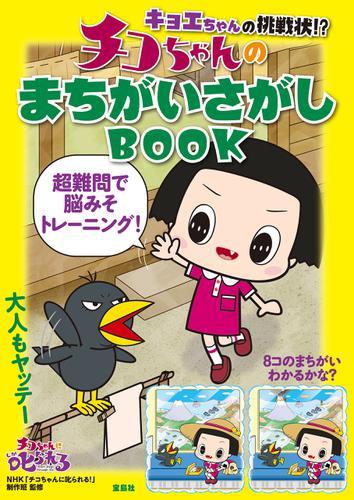 キョエちゃんの挑戦状!? チコちゃんのまちがいさがしBOOK / NHK「チコちゃんに叱られる!」制作班