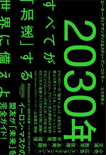2030年:すべてが「加速」する世界に備えよ / ピーター・ディアマンディス