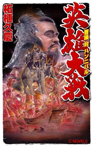 英雄大戦 曹操対ハンニバル / 柘植久慶
