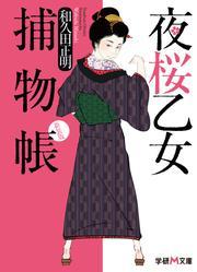 新装版 夜桜乙女捕物帳 / 和久田正明