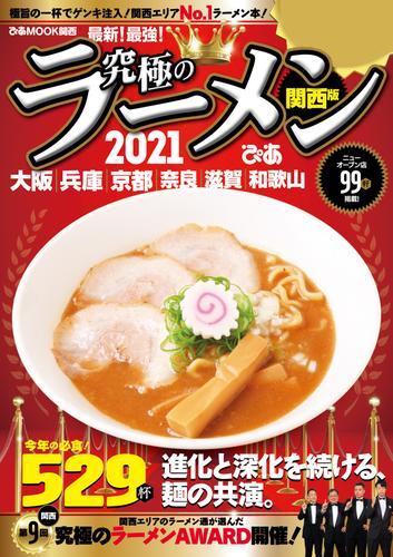 究極のラーメン2021関西版 / ぴあMOOK関西編集部