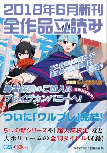 GA文庫&GAノベル2018年6月の新刊 全作品立読み(合本版) / refeia